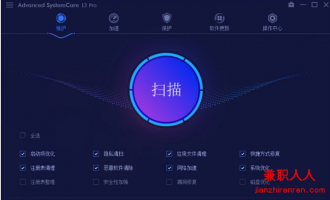 IObit Advanced SystemCare Pro v13.4.0.245 简体中文版