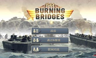 [Android] 【二战战旗】1944燃烧的桥梁1.5.1
